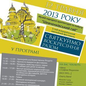 5 фестиваль «Святкуймо Воскресіння Разом»