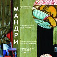 Виставка «Мандри» художників Уляни Нищук-Борисяк, Ольги Кравченко та Остапа Лозинського