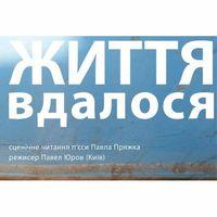 Читання п'єси білоруського драматурга Павла Пряжка «Життя вдалося»