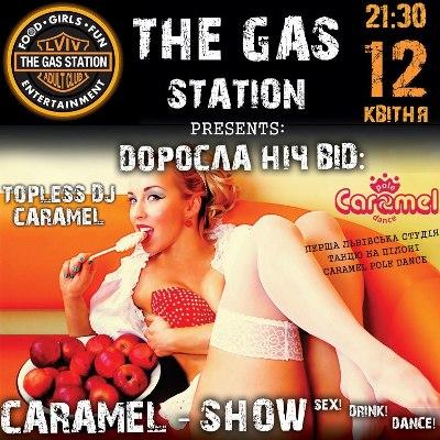 Доросла ніч «Caramel Bithday Party»
