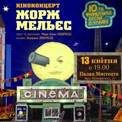 Кіно-концерт «Жорж Мельєс»