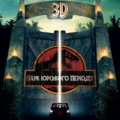 Фільм «Парк Юрського періоду» (Jurassic Park 3D)