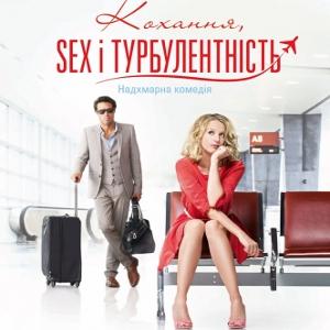 Фільм «Кохання, секс і турбулентність» (Amour et turbulences)