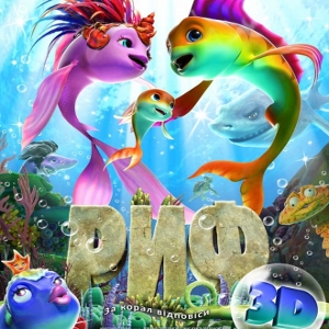 Мультфільм «Риф 3D» (The Reef 2: High Tid)