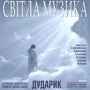 Концерт хорової музики «Світла музика» капели «Дударик»