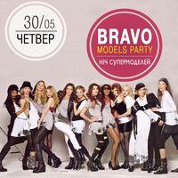 Вечірка «BRAVO models party: Ніч супермоделей»