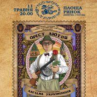 Концерт Ореста Лютого «Лагідна Українізація»