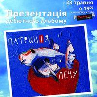 Презентація альбому гурту «Патриція»