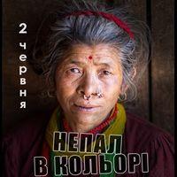 Фотовиставка Оксани Заграй «Непал в кольорі»