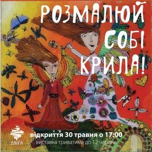 Виставка дитячих робіт «Розмалюй собі крила»
