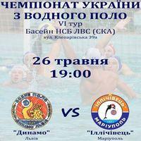 Чемпіонат України з водного поло. VI тур