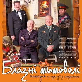 Вистава «Блазні мимоволі» - Театр ім. Марії Заньковецької