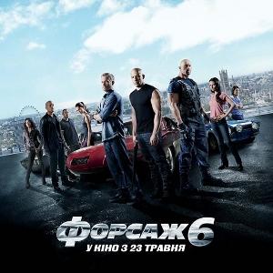Фільм «Форсаж 6» (Fast and Furious 6)