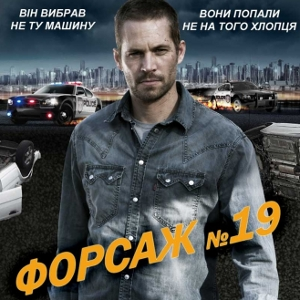 Фільм «Форсаж №19» (Vehicle 19)