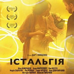 Фільм «Істальгiя»