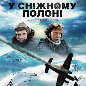 Фільм «У сніжному полоні» (Into the White)