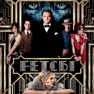 Фільм «Великий Гетсбі» (The Great Gatsby IV)