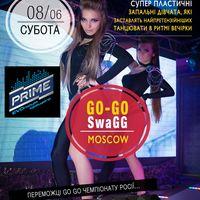 Вечірка з Go-Go SwaGG