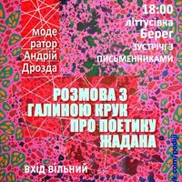 Літтусівка Берег: розмова з Галиною Крук про поетику Жадана