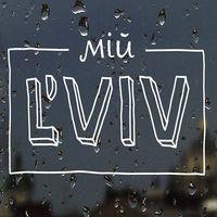 Фотовиставка Марти Швець «Мій L'viv»