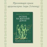 Презентація книги архієпископа Ігоря (Ісіченка) «Зустріч на життєвій дорозі»