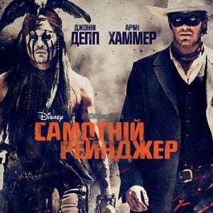 Фільм «Самотній рейнджер» (The Lone Ranger)