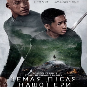 Фільм «Земля після нашої ери» (After Earth)