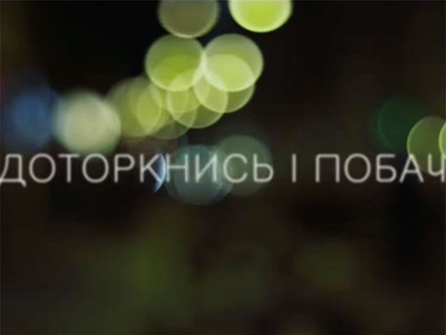 «Доторкнись і побач» – короткометражка, знята у Львові