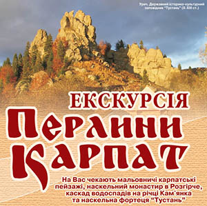 Екскурсія «Перлини Карпат»