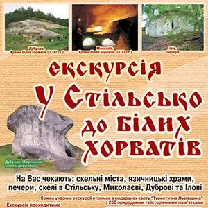 Екскурсія «В Стільсько До Білих Хорватів»