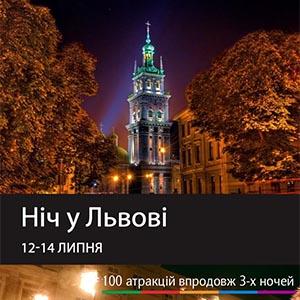 Нічні атракції «Ніч у Львові»