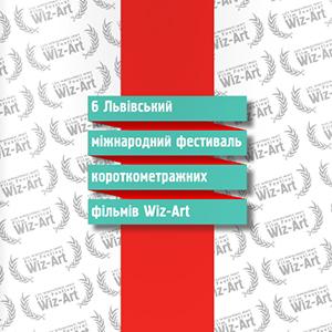6 Львівський міжнародний фестиваль короткометражних фільмів Wiz-Art