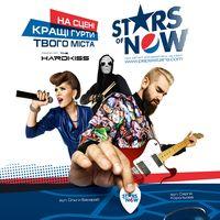Музичний конкурс Pepsi Stars of Now