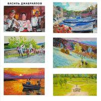 Персональна виставка Василя Джабрайлова