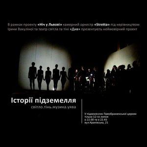 Проект «Історії підземелля»: театр тіней «Див» та оркестр Stretta