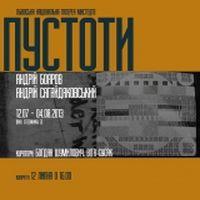 Проект «Пустоти» художників Боярова і Сагайдаковського
