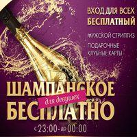 Вечірка «Шампано-вечеріна»