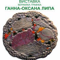 Виставка кераміки та графіки Ганни-Оксани Липи «Цинамон. Калейдоскоп бажань…»