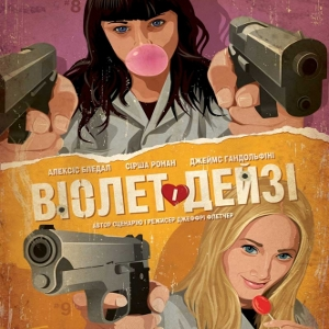 Фільм «Віолет і Дейзі» (Violet and Daisy)