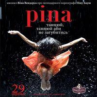Кінопоказ «Піна: Танок пристрасті»