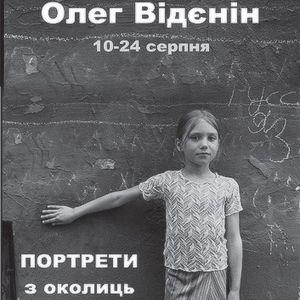 Фотовиставка Олега Відєніна «Портрети з околиць»