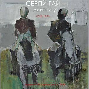 Виставка живопису Сергія Гая