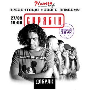 Гурт «Скрябін» презентує новий альбом «Добряк»