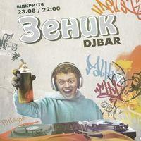 Вечірка «Відкриття DjBar»