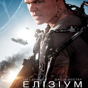 Фільм «Елізіум» (Elysium)