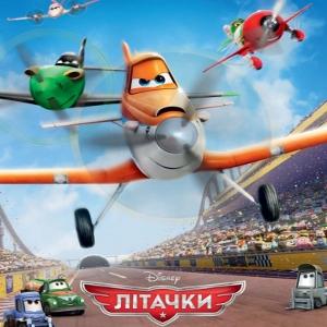 Мультфільм «Літачки» (Planes)