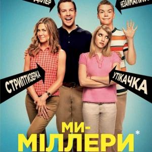 Фільм «Ми – Міллери»