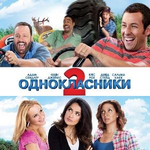 Фільм «Однокласники 2» (Grown Ups 2)