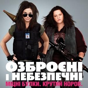 Фільм «Озброєні і небезпечні» (The Heat)