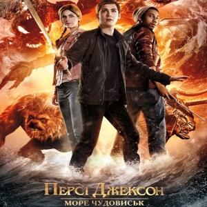 Фільм «Персі Джексон: Море чудовиськ» (Percy Jackson: Sea of Monster)
